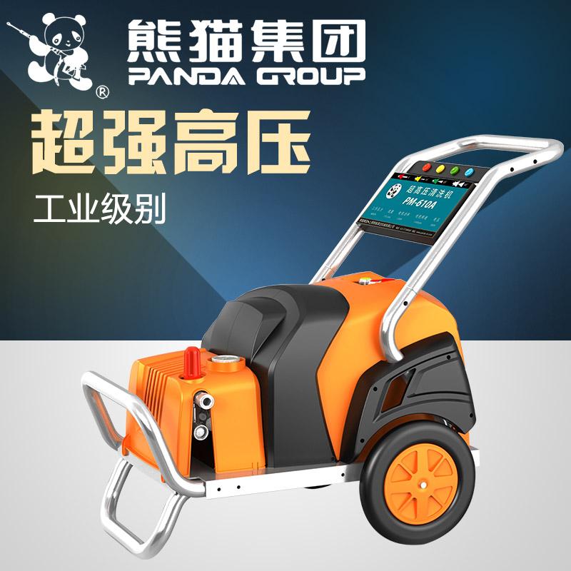 熊猫PM-610A 611A 620A 630A商用超高压清洗车机剥树皮喷砂去锈