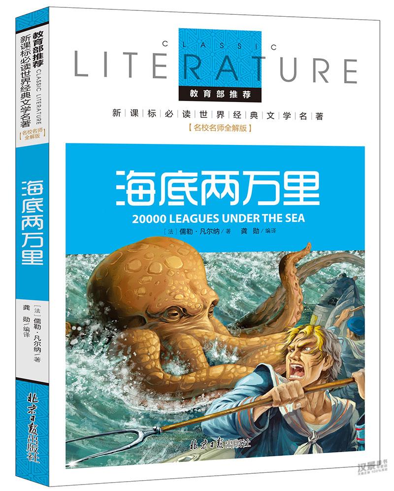 海底两万里凡尔纳彩图青少年版名师导读7-8-10-12岁少儿童图书世界名著故事书小学生二三四五六年级课外书必读阅读书籍