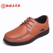 Spider King men's business casual shoes men's genuine leather shoes men's leather strap in the autumn air low shoes