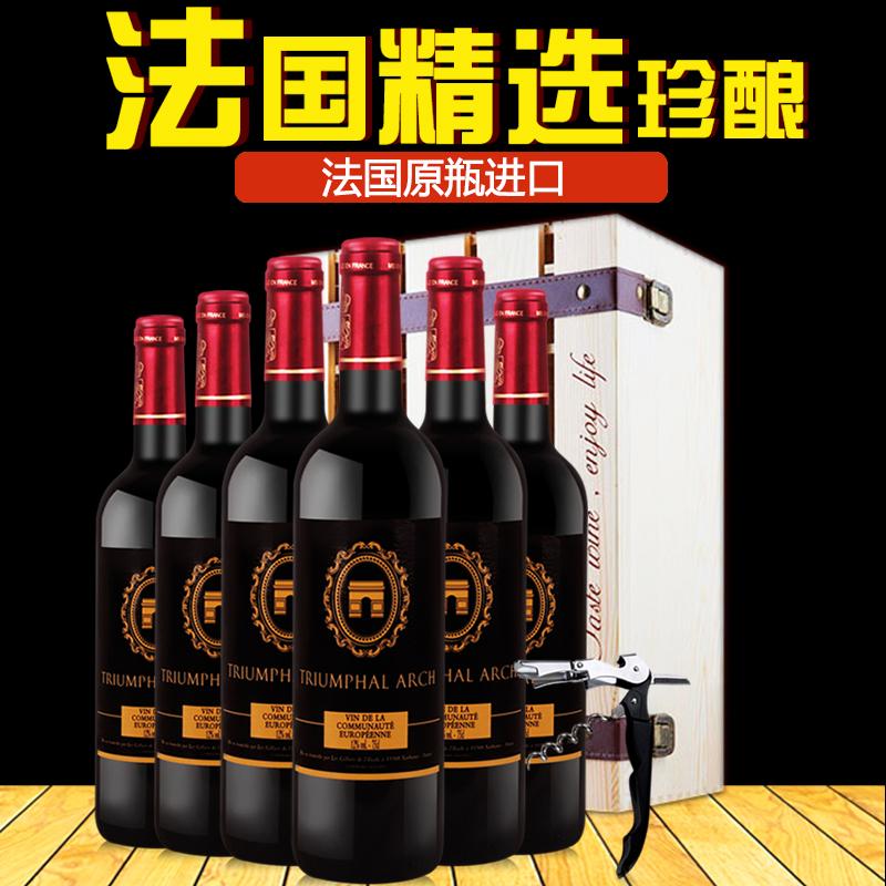 誉佳顺红酒 法国原瓶原装进口红酒整箱6支装 凯旋门干红葡萄酒