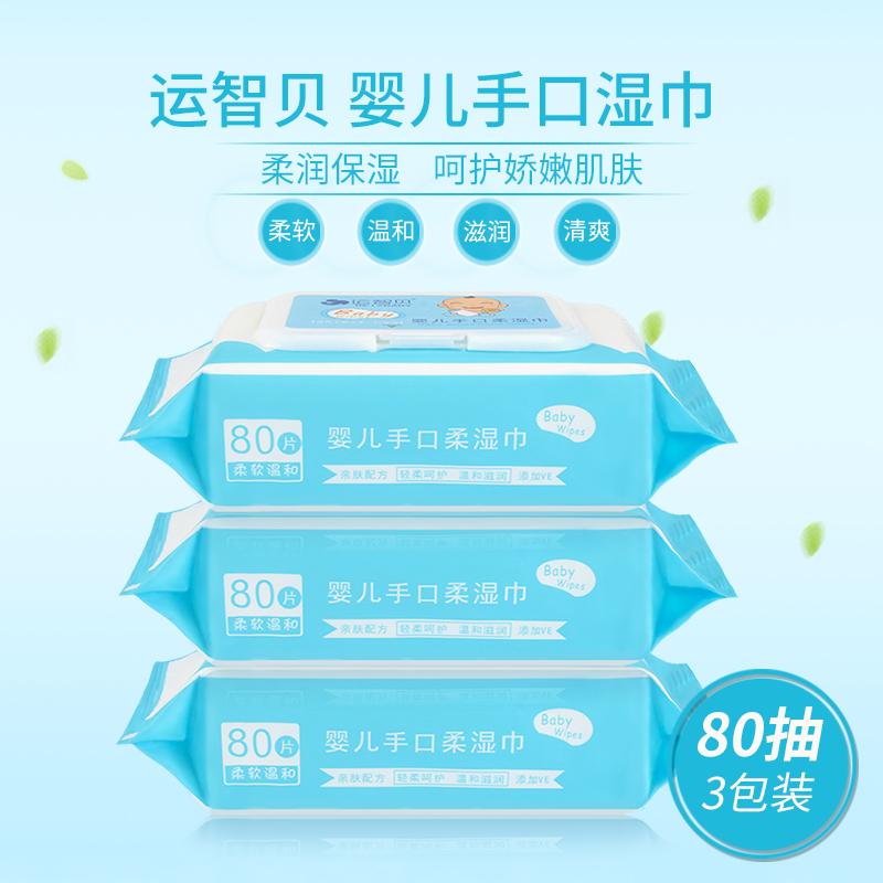 【3包装】运智贝婴儿植物柔肤手