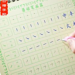 汉字笔画笔顺字帖