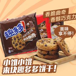 趣多多大块巧克力曲奇饼干216g/袋 大块巧克力味 袋装零食饼干