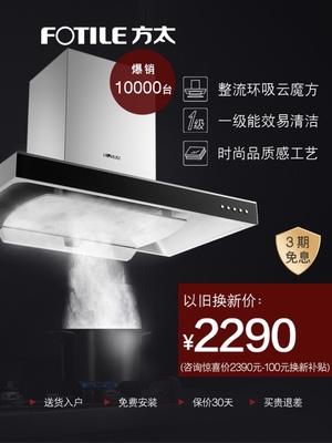 方太CXW-200-EMD1T吸油烟机19立方顶吸式不锈钢抽油烟机