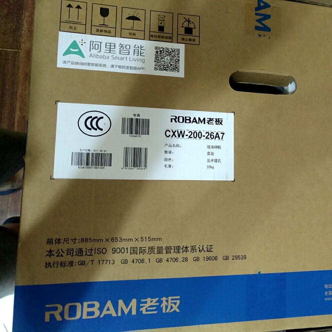 Robam/老板 26A7+58B1侧吸大吸力抽油烟机燃气灶套装26A5T升级款- 第7张
