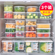 日本进口we1用冰箱水yc套装大容量长方形塑料密封食品盒带盖