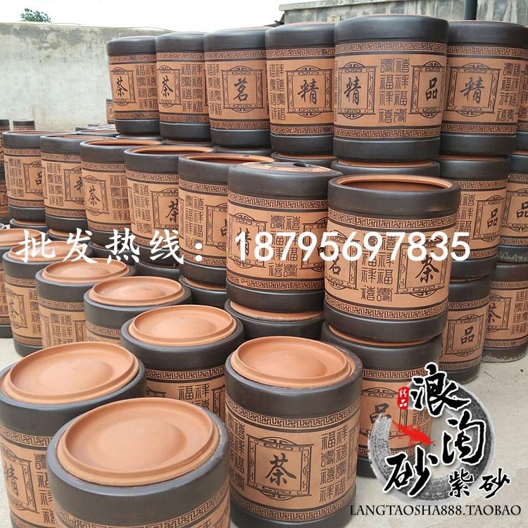 宜兴紫砂茶叶罐大号普洱饼茶罐紫砂茶叶缸储茶罐粗陶瓷密封存茶罐
