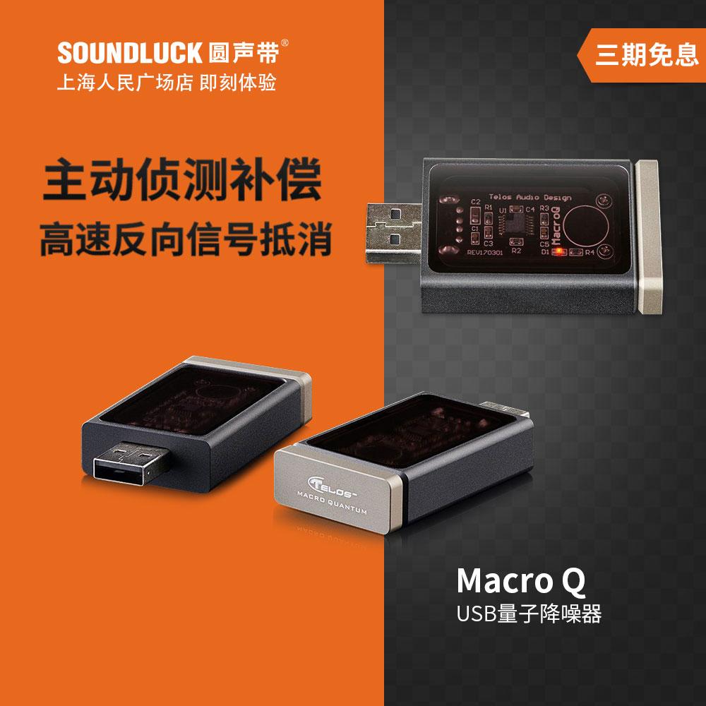 TELOS Macro Q量子USB降噪器功放耳放解码前级数播电脑圆声带行货