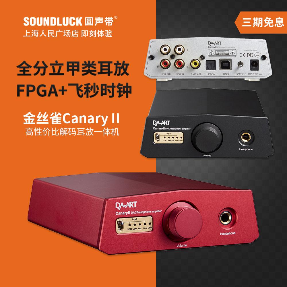 Yulong钰龙Canary金丝雀II二代DSD音频解码耳放一体机 圆声带行货