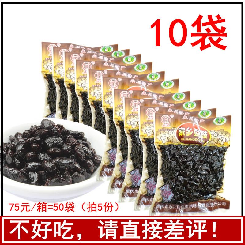 【川味水浒】重庆永川豆豉150gX10袋 酱香原味豆鼓川菜调料 餐饮