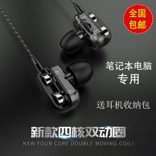 联想华硕宏基戴尔惠fc6笔记本电dm板通用耳机 单孔耳麦一体