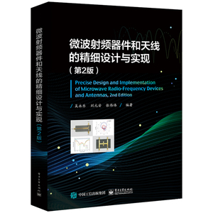 Fine Design and Implementation of Microwave RF Devices and Antennas (2nd Edition) Wu Yongle Genuine Books Xinhua Bookstore Flagship Store Wenxuan Official Website Electronic Industry Press Electronic Circuit Electronics, Electrical
