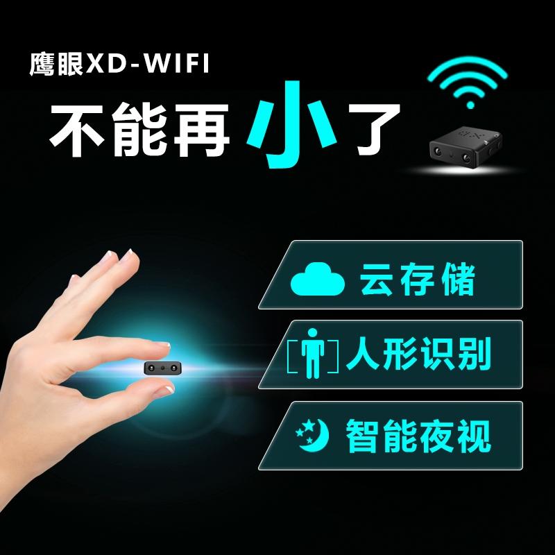 鹰眼XD无线WIFI超高清夜视小型摄像头迷你家用手机远程微型监控器
