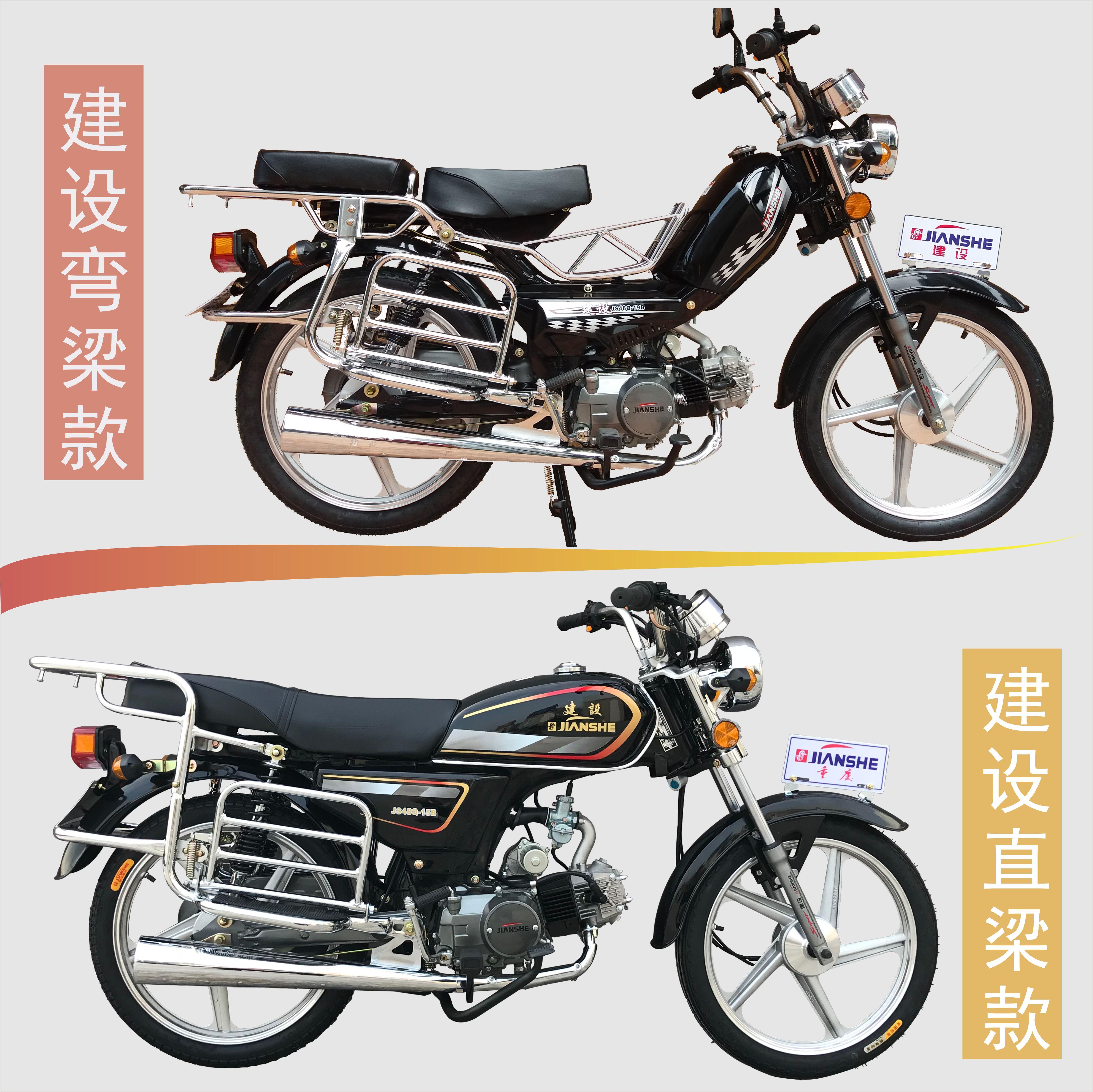 重庆建设弯梁直梁70复古燃油助力代步两轮摩托车110排量48型爆款