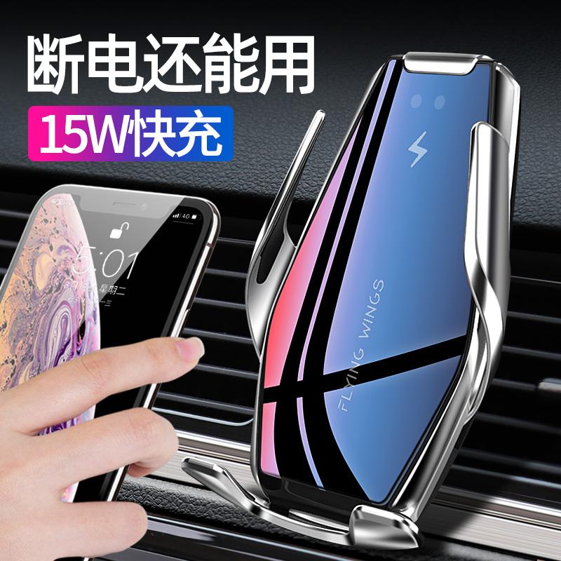 车载手机架汽车用无线充电器智能全自动感应苹果华为导航支撑支架