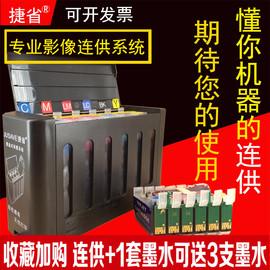 捷省适用爱普生r330连供墨盒T50打印机连续供墨系统1390 R230 270 L801 805 1800废墨垫喷头墨水290 1430 380