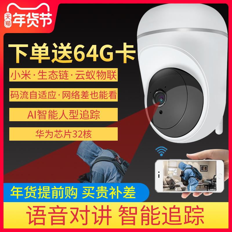 丹珑无线摄像头wifi网络手机远程室外高清夜视家用室内监控器套装