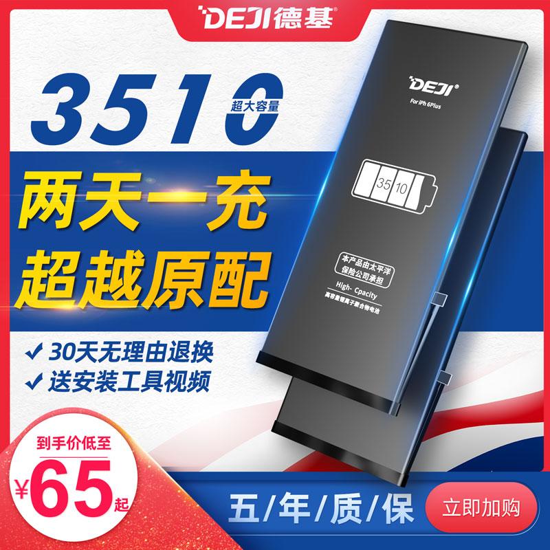 德基正品苹果7电池iphone7电池苹果6电池6s/8/6splus/6p/6sp/5/5s/5c/se/x六七八手机换电板苹果6s电池大容量