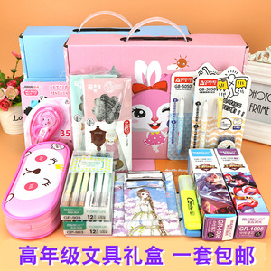 Junior high school student stationery set Senior grade school supplies Middle school student daily stationery utensils holiday gift gift box