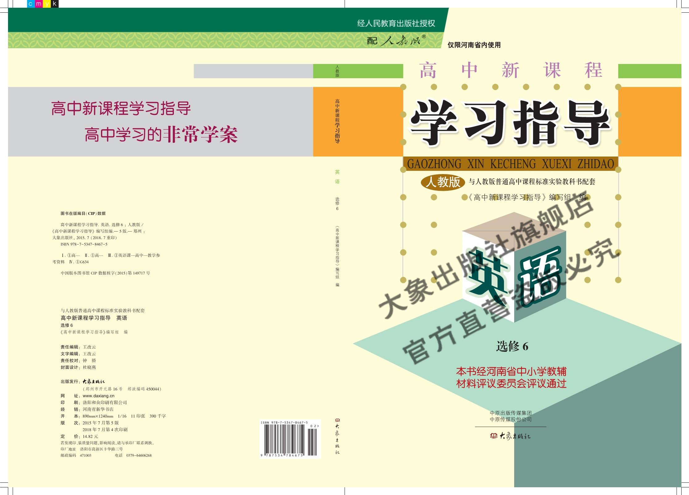 01181249 高中英语学习指导  人教版  选修6 含活页试卷 大象出版社 官方正版