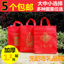 袋红色无纺布环保袋倒福一帆风顺hb12酒茶叶bc包邮