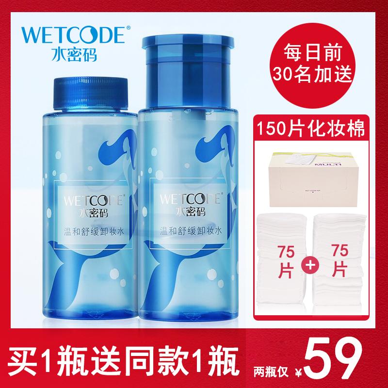 水密码温和卸妆水深层清洁卸妆液脸部眼部淡妆清爽卸妆无刺激正品