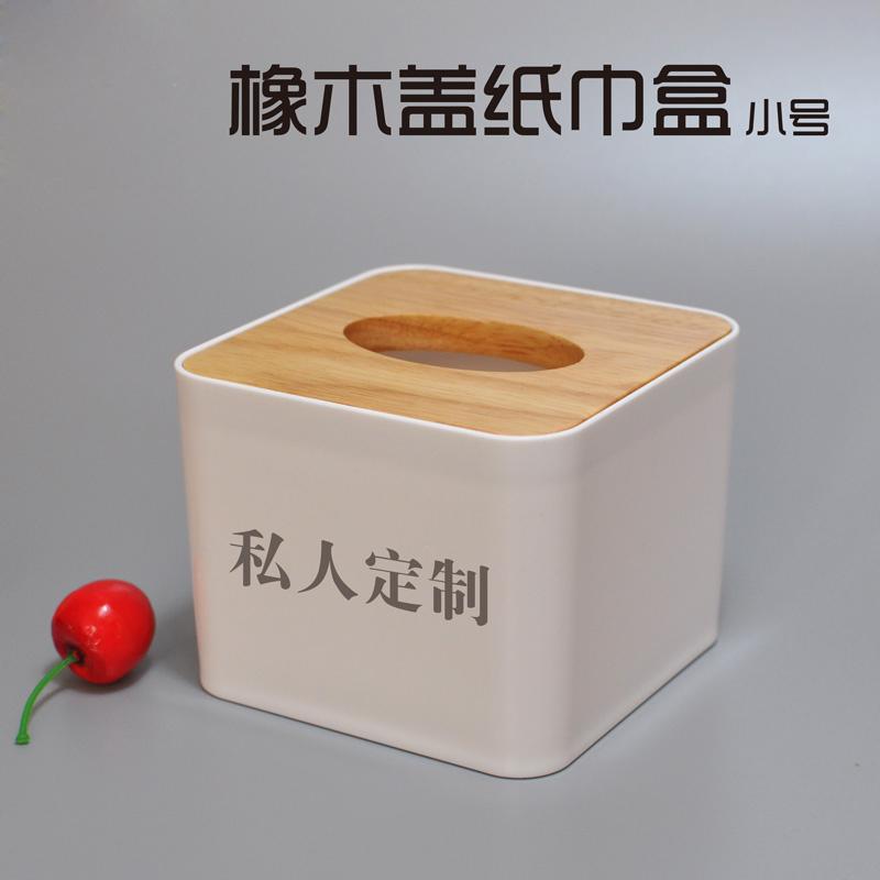 纸抽盒创意欧式客厅简约饭店正方形餐巾橡木盖塑料抽纸盒定制logo