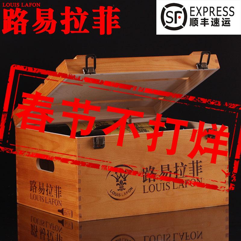 法国原瓶进口红酒整箱路易拉菲干红葡萄酒6支装整箱送礼盒装