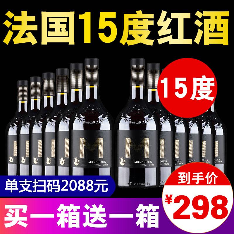 【稀有15度】买一箱送送一箱 法国进口红酒整箱 6支装干红葡萄酒