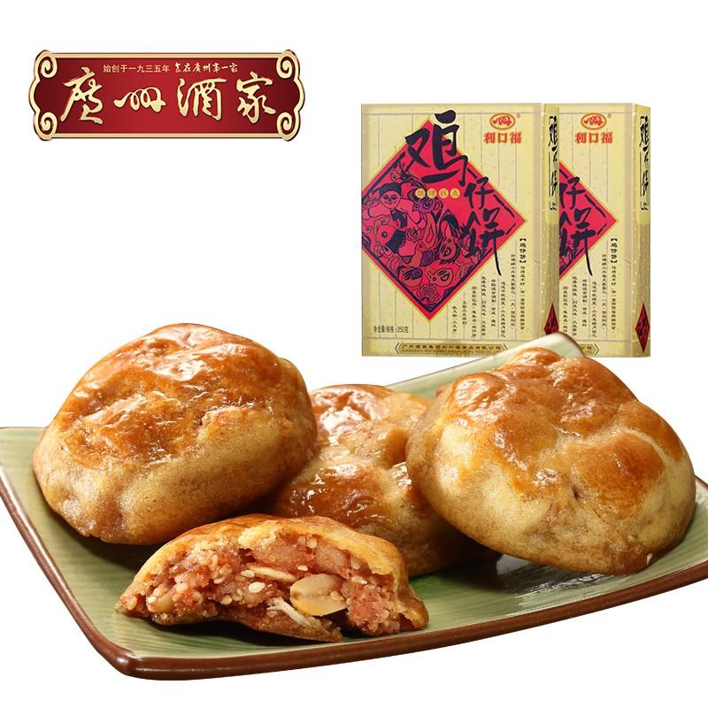 广州酒家鸡仔饼2盒装广式酥饼广东零食传统糕点心饼干送礼手信特