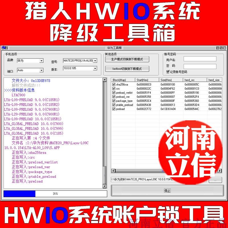 猎人HW工具箱 华为10.0系列免拆降级解锁P30 mate20 V20 荣耀20等