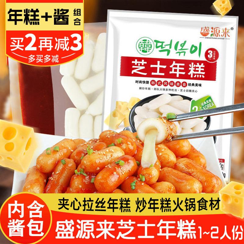 盛源来韩式火锅芝士年糕 芝士夹心炒年糕条 拉丝白年糕辣椒酱套餐