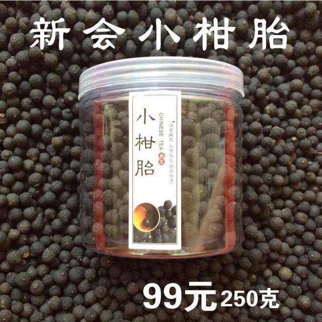 正宗新会小柑胎陈皮农家生晒柑胎仔小青柑柑普茶小柑胎果茶250g