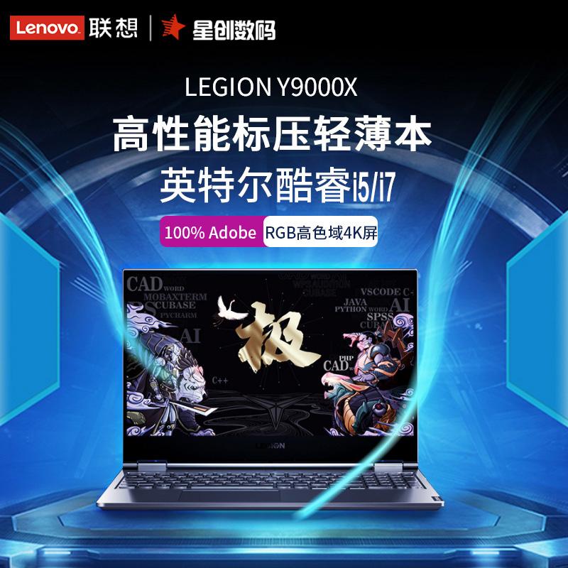 Lenovo/联想 Y9000X i5 i7 i9 15.6寸轻薄高清游戏本笔记本电脑