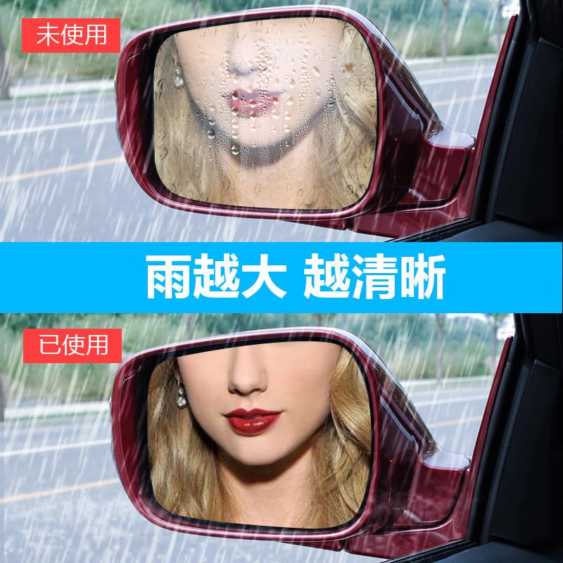 汽车前挡风玻璃除雾剂防起雾后视镜防雨驱水贴