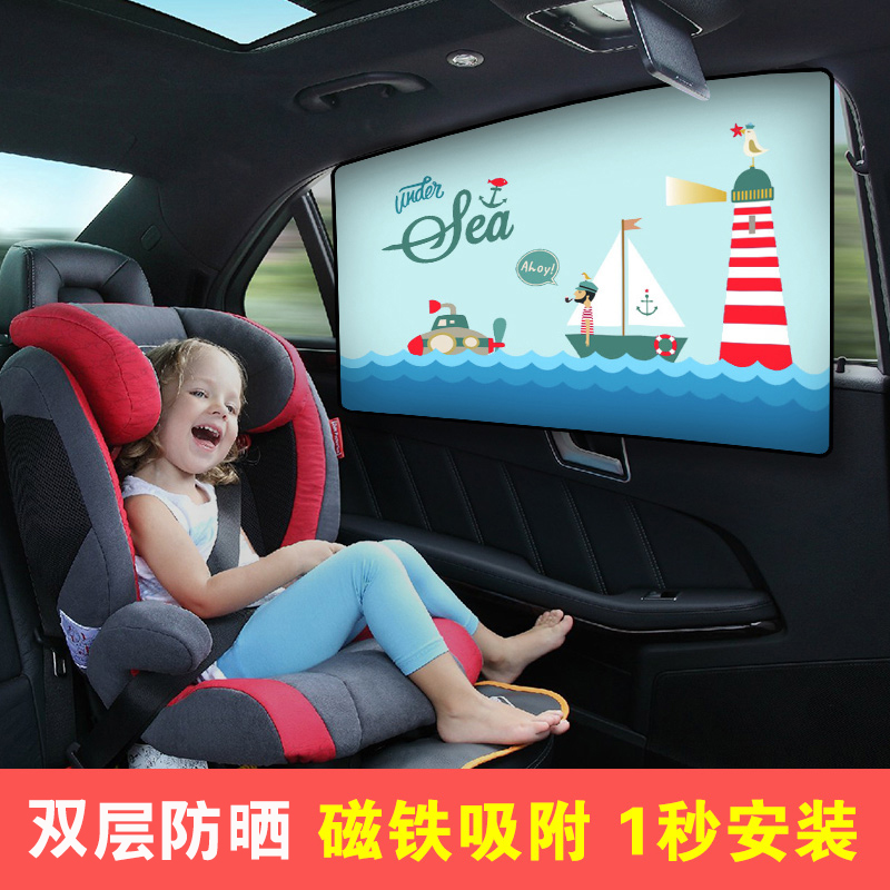 汽车遮阳帘车内车窗帘防晒隔热磁性自动伸缩侧窗车用磁铁遮阳板