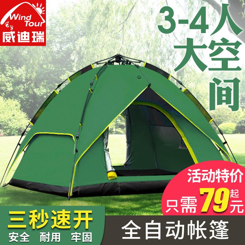 帐篷户外3-4人全自动二室一厅加厚防雨2人野外沙滩单双人露营帐篷