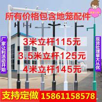 八角監控立桿23456米整體小區攝像頭室外支架加長桿3.5米立柱