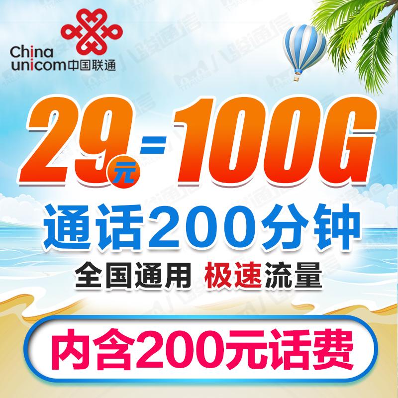 电信无限流量上网卡全国4g移动联通米粉手机流量大王卡电话日租卡