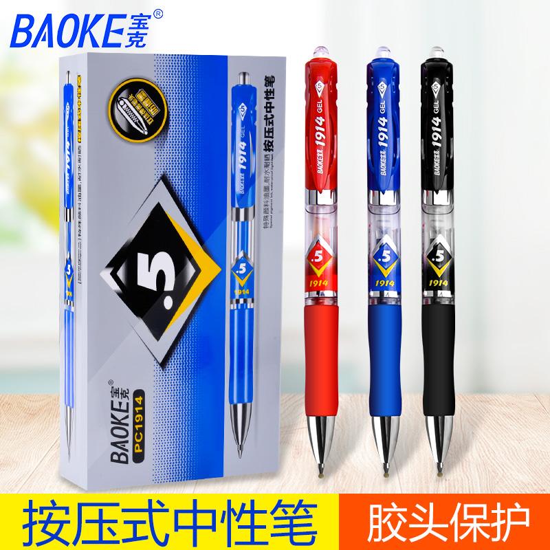按动 中性笔 学生 考试 签字笔 红色 水笔 蓝黑色 碳素 笔芯 文具店 办公 用品 批发