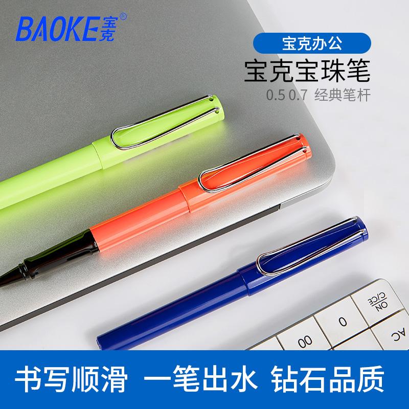 宝克威龙精品宝珠笔0.5mm0.7黑色灰磨砂走珠签字笔PM146正品彩色