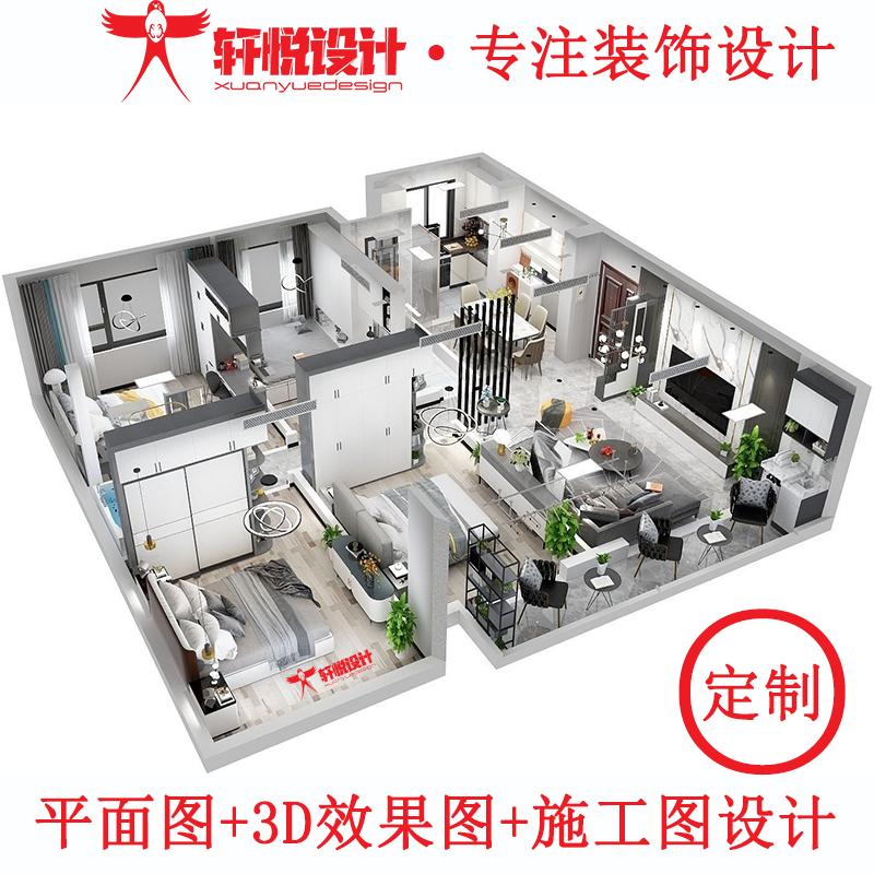 装修设计师3D效果图制作全屋室内三居室现代简约家装施工图纯方案