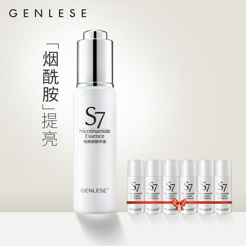 真丽斯5%高烟酰胺精华液 补水保湿面部精华提亮熬夜肌肤毛孔收缩