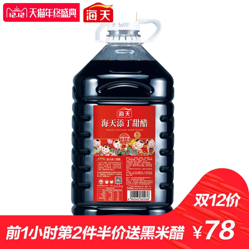 【特色醋】海天添丁甜醋4.9l 猪脚姜 包邮 月子醋粤式 广东特色