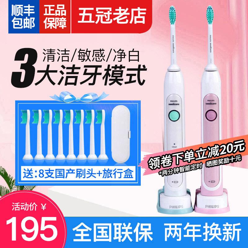 飞利浦声波震动牙刷HX6730 HX6761成人电动牙刷国行专柜正品联保