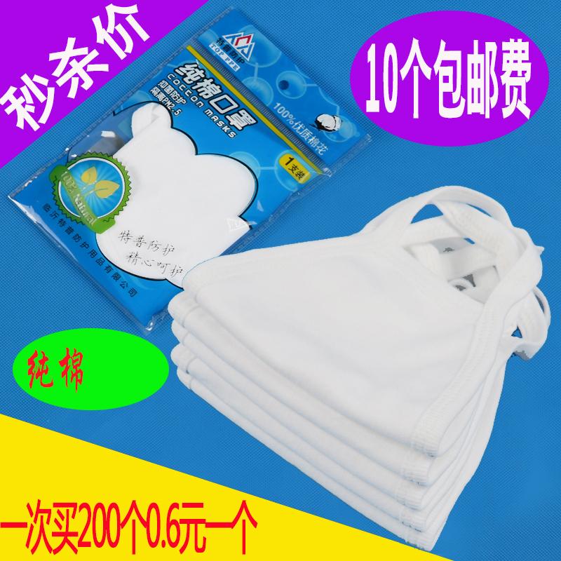 口罩防护纯棉工业劳保卫生全棉布粉尘打磨防甲醛白色口罩骑行包邮
