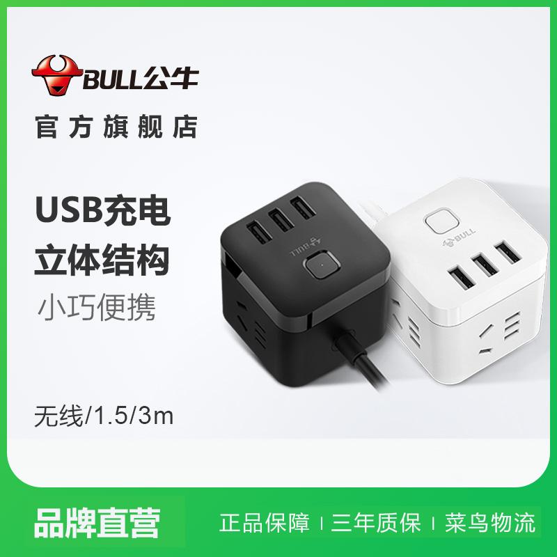 公牛插座usb插座充电魔方插排插线板接线板多功能家用电源转换器