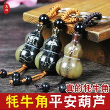 牦牛角十二生肖葫芦钥匙扣链挂件汽车rr14包男女gg安(小)礼物