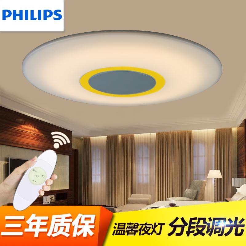 飞利浦圆形吸顶灯led客厅卧室超薄带夜灯可调光遥控恒彩33346灯