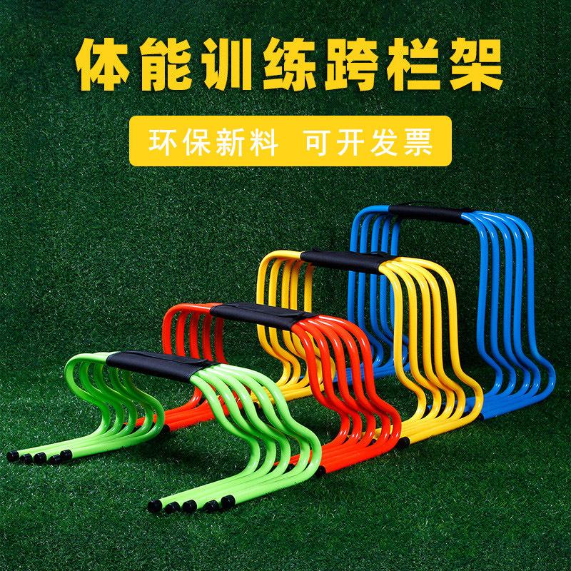 足球训练跨栏架 弯曲跳栏 足球训练器材跳格梯 跳跃训练小跨栏